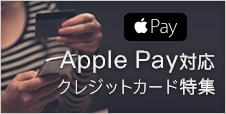 Apple Pay対応クレジットカード特集