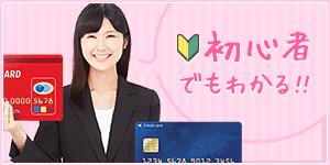 クレジットカード選び方のコツ