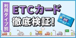 利用タイプ別ETCカード徹底検証!