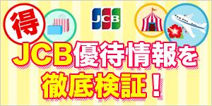 JCB優待情報を徹底検証!
