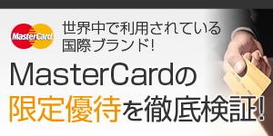 MasterCard優待情報を徹底検証!
