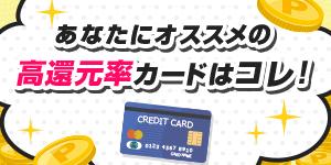 ポイント高還元の超お得なカード