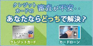 クレジットカードの審査不安、あなたならどっちで解決?