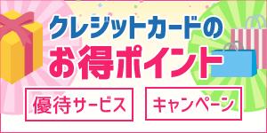 クレジットカードのお得ポイントをご紹介!!