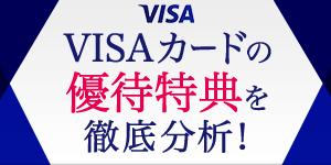 VISAの優待特典を徹底分析!