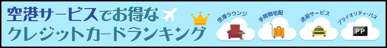 空港サービスランキング