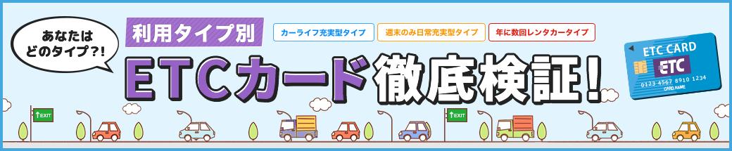 利用タイプ別 ETCカード徹底検証!!