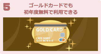 5 ゴールドカードでも初年度無料で利用できる