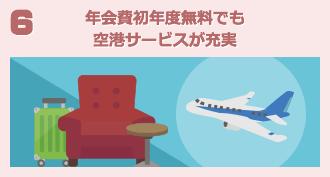 6 年会費初年度無料でも空港サービスが充実