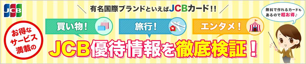 有名国際ブランドと言えばJCBカード!!買い物!旅行!エンタメ!お得なサービス満載のJCB優待情報を徹底検証!無料で作れるカードもあるので超お得!