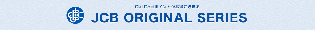 Oki Dokiポイントがお得に貯まる!JCB ORIGINAL SERIES