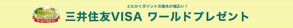 とにかくポイント交換先が幅広い!三井住友VISA ワールドプレゼント