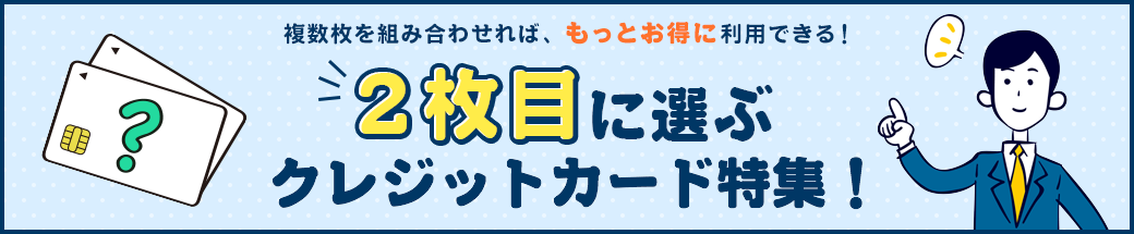 2枚目に選ぶクレジットカード特集!