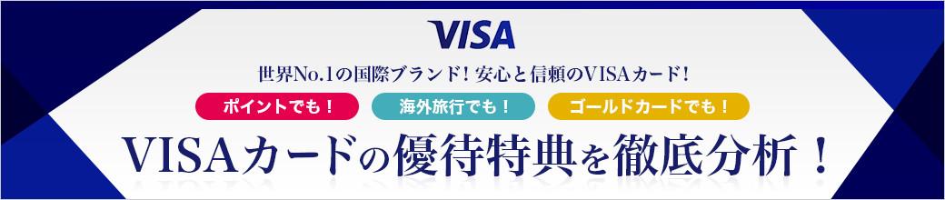 世界No.1の国際ブランド!安心と信頼のVISAカード!ポイントでも!海外旅行でも!ゴールドカードでも!VISAカードの優待特典を徹底分析!